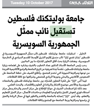 Palestine Polytechnic University (PPU) - عبر الصحف الفلسطينية جامعة بوليتكنك فلسطين تستقبل نائب ممثّل الجمهورية السويسرية في فلسطين وتبحث معه آفاق التعاون المشترك
