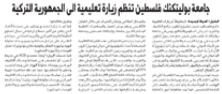 Palestine Polytechnic University (PPU) - أخبار جامعة بوليتكنك فلسطين لشهر  كانون الثاني 1/2019