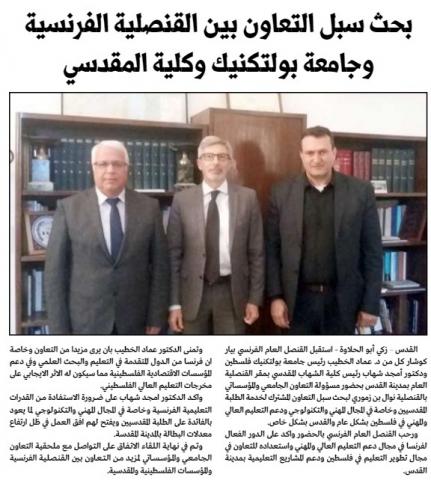 Palestine Polytechnic University (PPU) - أخبار جامعة بوليتكنك فلسطين لشهر شباط 2/2019