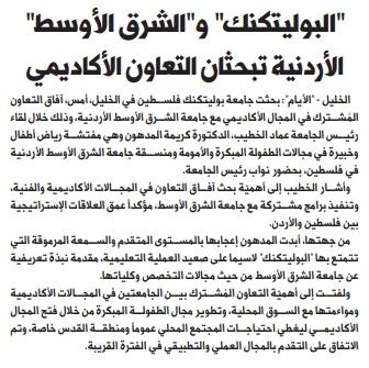 Palestine Polytechnic University (PPU) - أخبار جامعة بوليتكنك فلسطين لشهر آذار 3/2019