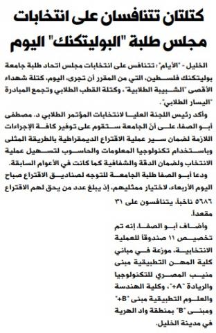 Palestine Polytechnic University (PPU) - أخبار جامعة بوليتكنك فلسطين لشهر  نيسان 4/2019