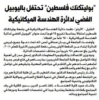 Palestine Polytechnic University (PPU) - أخبار جامعة بوليتكنك فلسطين لشهر آيار 5/2019