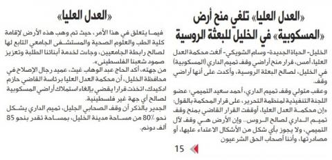 Palestine Polytechnic University (PPU) - أخبار جامعة بوليتكنك فلسطين لشهر حزيران 6/2020