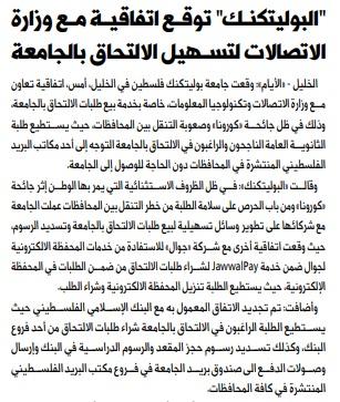 Palestine Polytechnic University (PPU) - أخبار جامعة بوليتكنك فلسطين لشهر تموز 7/2020