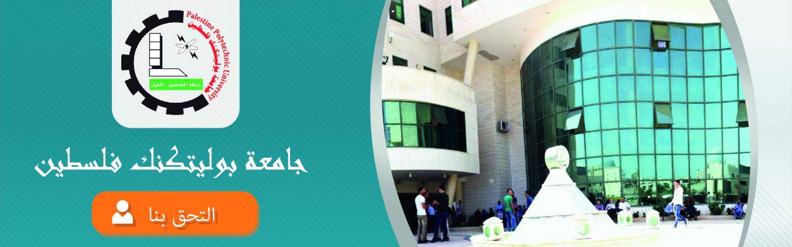 Palestine Polytechnic University (PPU) - برامج جامعة بوليتكنك فلسطين