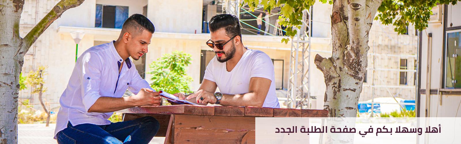Palestine Polytechnic University (PPU) - أهلا وسهلا بكم في صفحة الطلبة الجدد