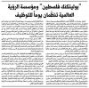 Palestine Polytechnic University (PPU) - عبر الصحف المحلية جامعة بوليتكنك فلسطين ومؤسسة الرؤية العالمية تنظّمان يوماً للتوظيف