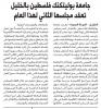 Palestine Polytechnic University (PPU) - اخبار منتصف اكتوبر عبر الصحف الفلسطينية