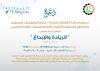 "Palestine Polytechnic University (PPU) - دعوة لحضور فعالية "" الريادة والإبداع"" /  دائرة العلاقات العامة"