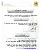 Palestine Polytechnic University (PPU) - دعوة لتقديم مشاريع للمجلس الأعلى للإبداع والتميّز للحصول على دعم مادي لتطوير مشاريع إبداعية