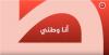 """Palestine Polytechnic University (PPU) - جامعة بوليتكنك فلسطين بكل زواياها الريادية عبر برنامج """"أنا وطني"""" فضائية معا"""