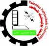 """Palestine Polytechnic University (PPU) - كلية المهن التطبيقية في جامعة بوليتكنك فلسطين """"أربعون عاماً"""" ولا زال العطاء مستمراً لبناء الجيل والمستقبل الفلسطيني."""