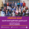Palestine Polytechnic University (PPU) - إعلان إلى طلبة الانجاز  للمهتمين بمنحة مؤسسة عبد الله الغرير للتعليم ودراسة تخصصات الهندسة وتخصص تكنولوجيا المعلومات من الفرع العلمي