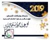 Palestine Polytechnic University (PPU) - كل عام وأنتم بألف خير