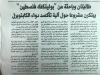 """Palestine Polytechnic University (PPU) - طالبتان وباحثة من جامعة بوليتكنك فلسطين يكتشفن أنّ مادة """"البريدينيوم كلوروكرومات"""" تستخدم في أكسدة دواء الكابتوبرل المستخدم في علاج ارتفاع ضغط الدم عبر تلفزيون فلسطين"""