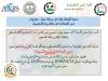 "Palestine Polytechnic University (PPU) - دعوة لحضور ورشة عمل ""دور المساحة في مشاريع التسوية"""
