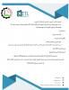 "Palestine Polytechnic University (PPU) - يعلن مركز التميز في التعليم والتعلم عن عقد دورة بعنوان ""Certificate in Teaching and Learning in Higher Education"""