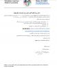 Palestine Polytechnic University (PPU) - إعلان منحة لطلبة الطب البشري في جامعة بوليتكنك فلسطين حتى تاريخ 06/08/2019