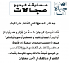 "Palestine Polytechnic University (PPU) - الإعلان عن مسابقة ""فيديو مجالات"""