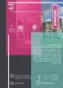 Palestine Polytechnic University (PPU) - جامعة بوليتكنك فلسطين تدعوكم لحضور اللقاء التعريفي الاول لمسابقة HULT PRIZE