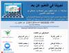 Palestine Polytechnic University (PPU) -  دعوة للمشاركة في لقاء مباشر حول التعليم عن بعد