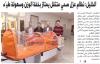 Palestine Polytechnic University (PPU) - أخبار جامعة بوليتكنك فلسطين لشهر نيسان 4/2020
