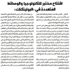Palestine Polytechnic University (PPU) - أخبار جامعة بوليتكنك فلسطين لشهر تشرين الأول 10/2020