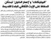 Palestine Polytechnic University (PPU) - أخبار جامعة بوليتكنك فلسطين لشهر كانون الثاني 1/2021