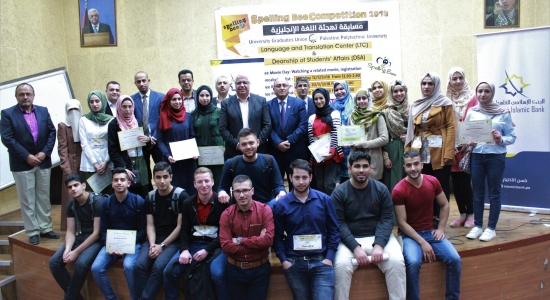 Palestine Polytechnic University (PPU) -   Under the patronage of  Palestine Islamic Bank and Infinity Company for Advertising, Printing and Design, the Language and Translation Center (LTC) holds Spelling Bee in English Language at Palestine Polytechnic University
