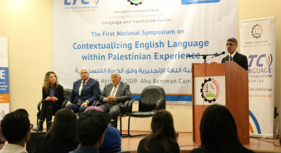 "Palestine Polytechnic University (PPU) - Palestine Polytechnic University holds the First National Symposium on ""Contextualizing English Language within Palestinian Experience"" (CELPE)"