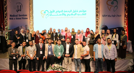 Palestine Polytechnic University (PPU) - Palestine Polytechnic University (PPU) participates in the First Khalil al-Rahman International Conference on Human Medicine and Dentistry