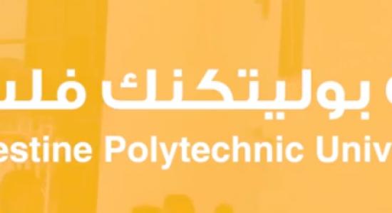 Palestine Polytechnic University (PPU) - بالفيديو المؤتمر الوطني الخامس في التعليم والتدريب المهني والتقني - جامعة بوليتكنك فلسطين