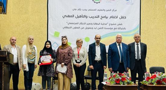 Palestine Polytechnic University (PPU) - مركز التميّز والتعليم المُستمر يعقد الحفل الختامي لأعمال مشروع محاربة البطالة